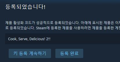 Screenshot_2020-09-22 Steam에 제품 등록하기.png