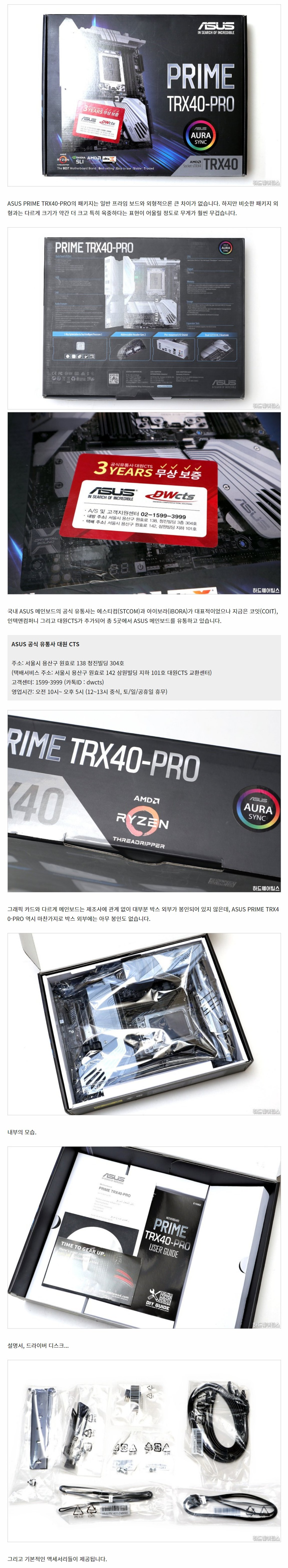 2_ASUS_PRIME_TRX40-PRO.jpg