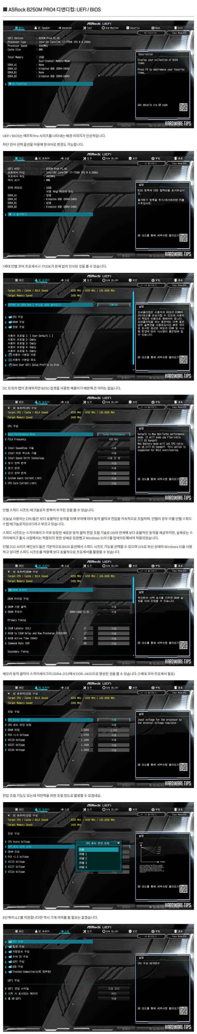 750px - ASRock_B250M_Pro4_9.jpg