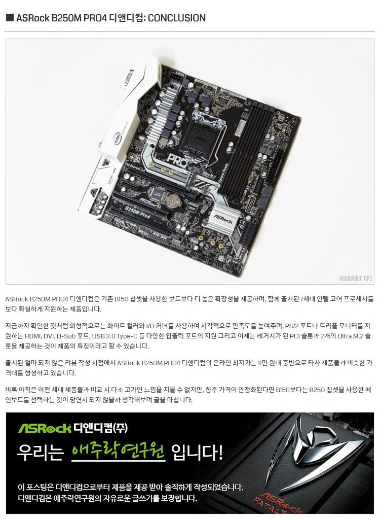 750px - ASRock_B250M_Pro4_11.jpg