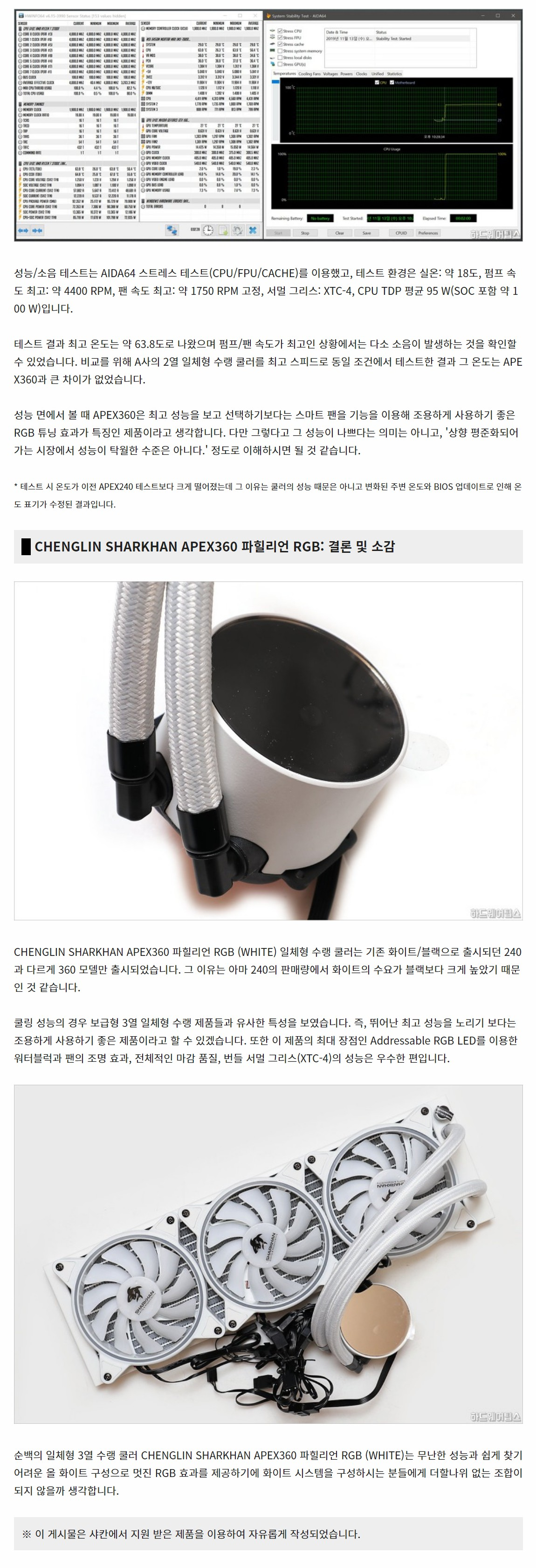 CHENGLIN SHARKHAN APEX360 파힐리언 RGB (WHITE) - 11.jpg