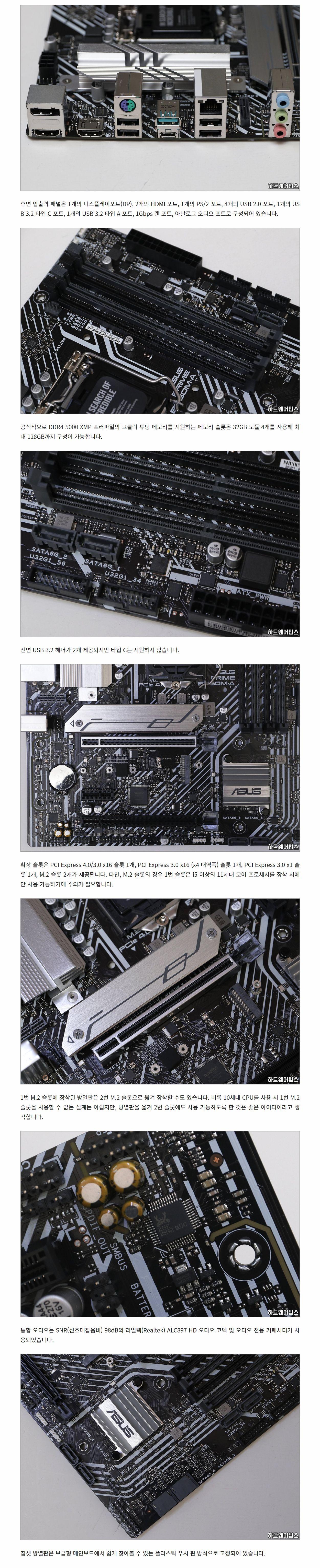 ASUS_PRIME_B560M-A_코잇_5.jpg