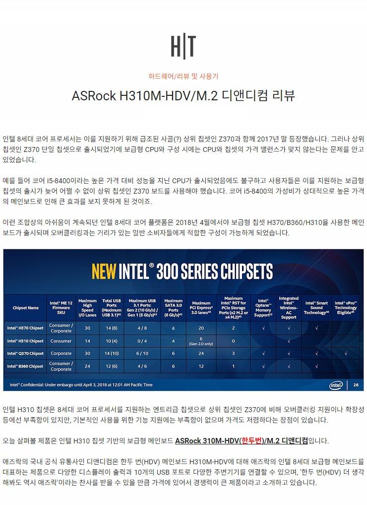 ASRock_H310M-HDV-M.2_1.jpg