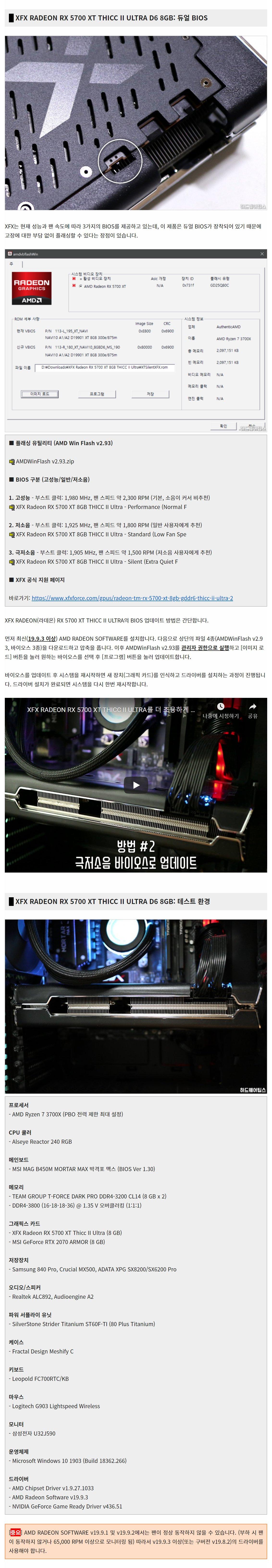 XFX 라데온 RX 5700 XT THICC II ULTRA D6 8GB - 007.jpg