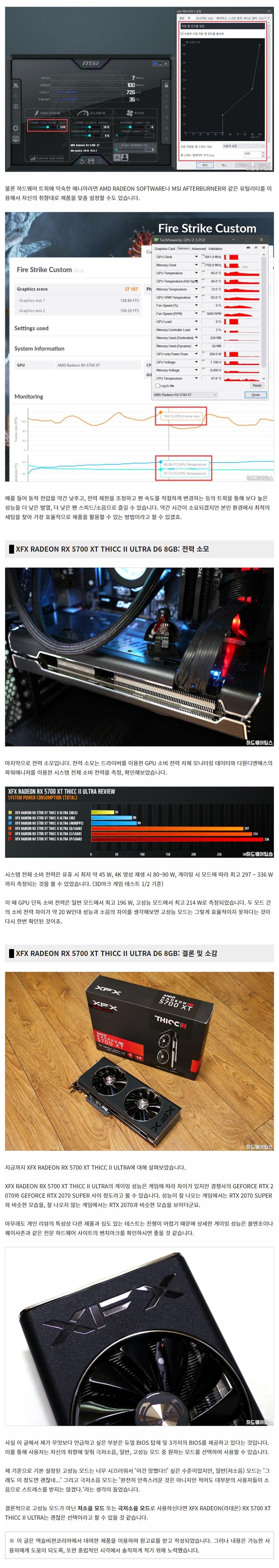 XFX 라데온 RX 5700 XT THICC II ULTRA D6 8GB - 010.jpg