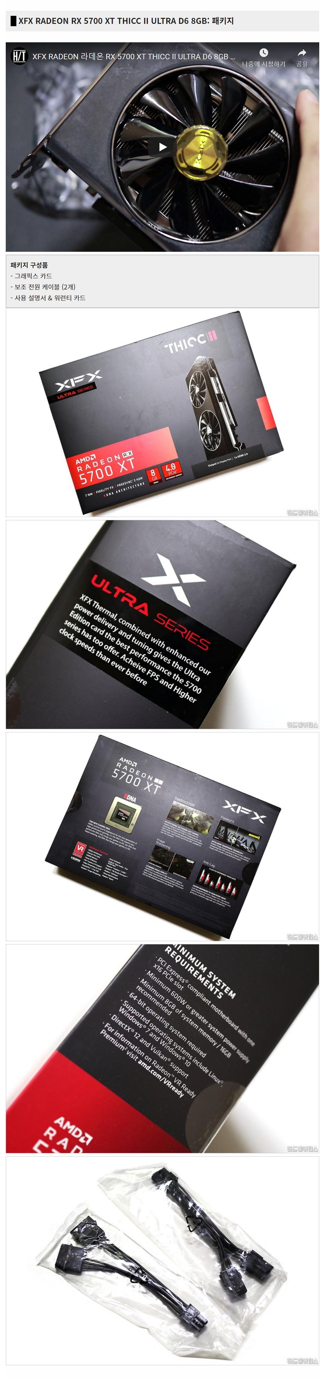 XFX 라데온 RX 5700 XT THICC II ULTRA D6 8GB - 003.jpg