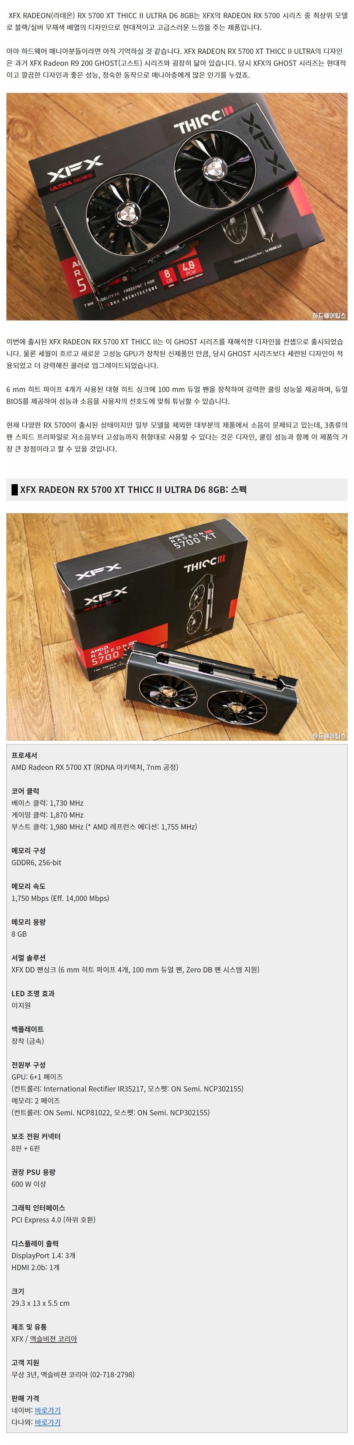 XFX 라데온 RX 5700 XT THICC II ULTRA D6 8GB - 002.jpg