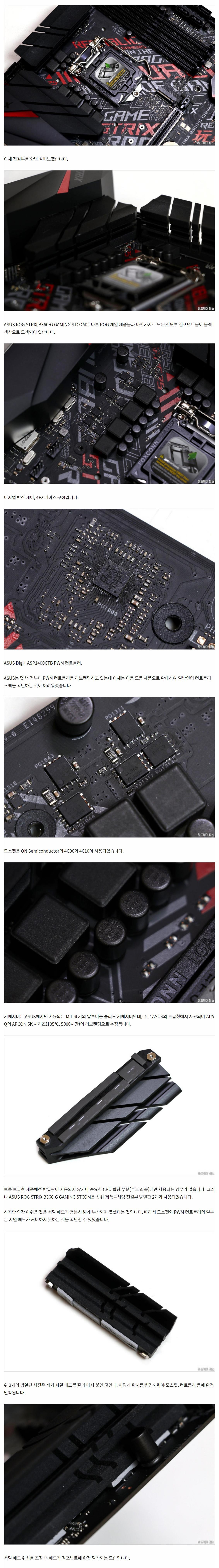 ASUS ROG STRIX B360-G GAMING STCOM - 4.jpg