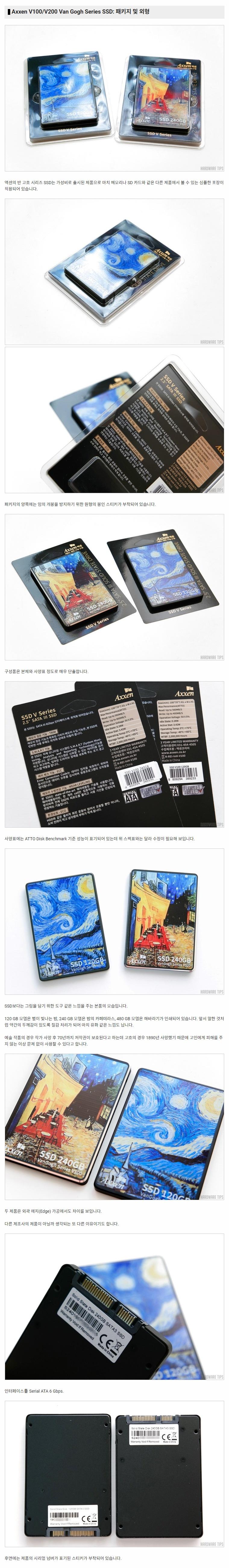 Axxen V100 V200 Van Gogh Series SSD - 3.jpg