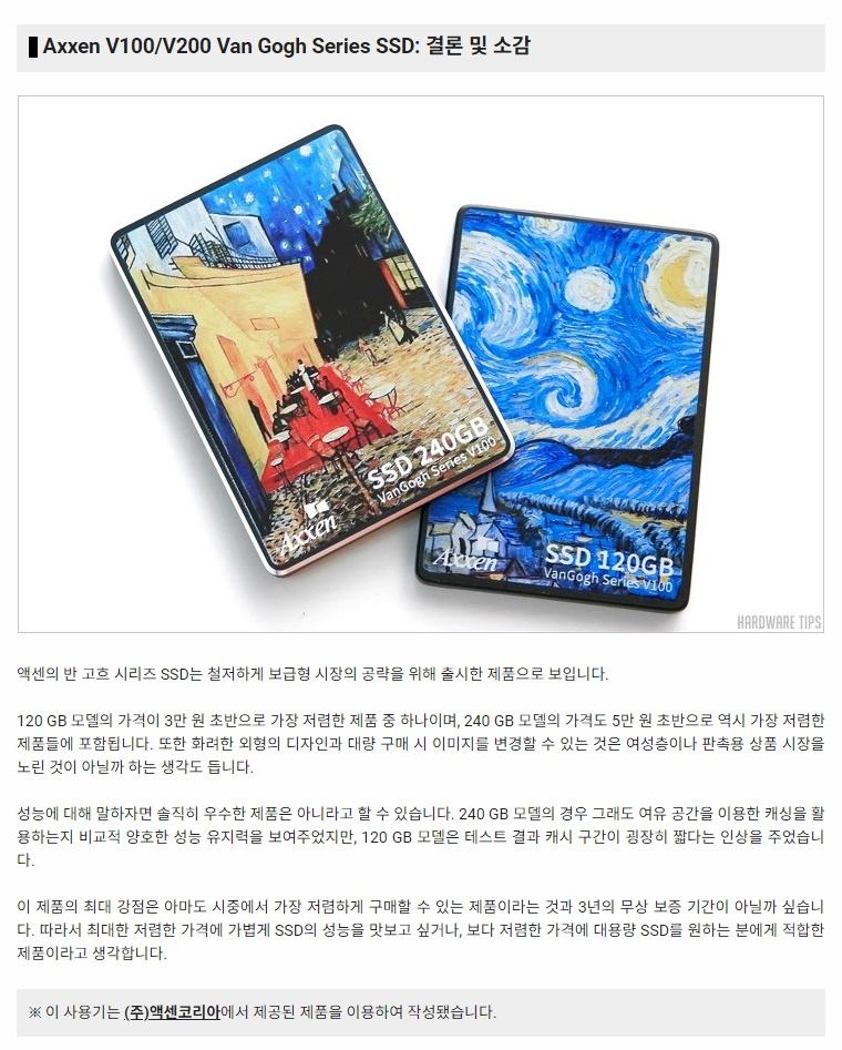 Axxen V100 V200 Van Gogh Series SSD - 5.jpg