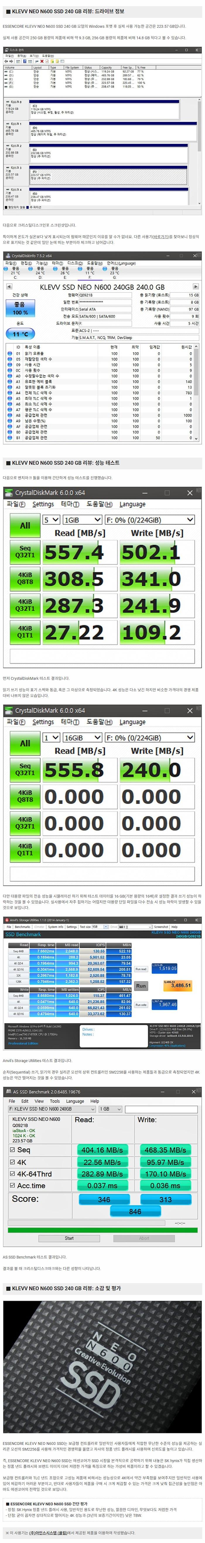 KLEVV_SSD_NEO_N600_5.jpg