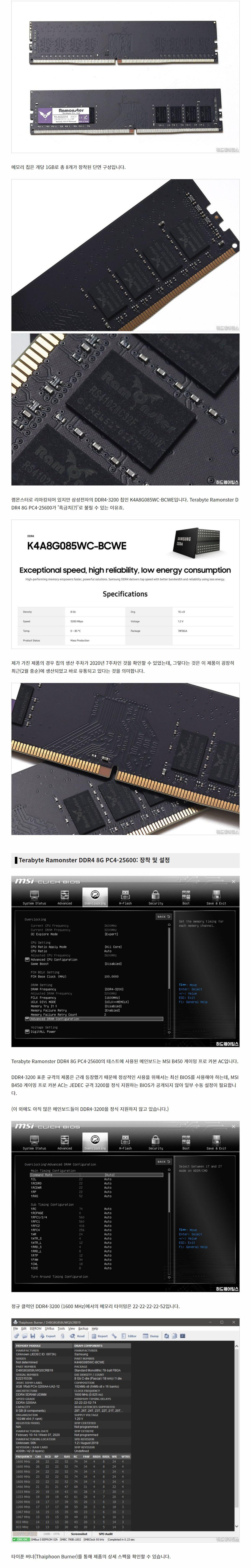 Terabyte Ramonster DDR4 8G PC4-25600 2.jpg