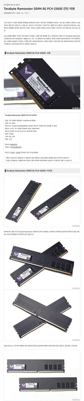 Terabyte Ramonster DDR4 8G PC4-25600 1.jpg