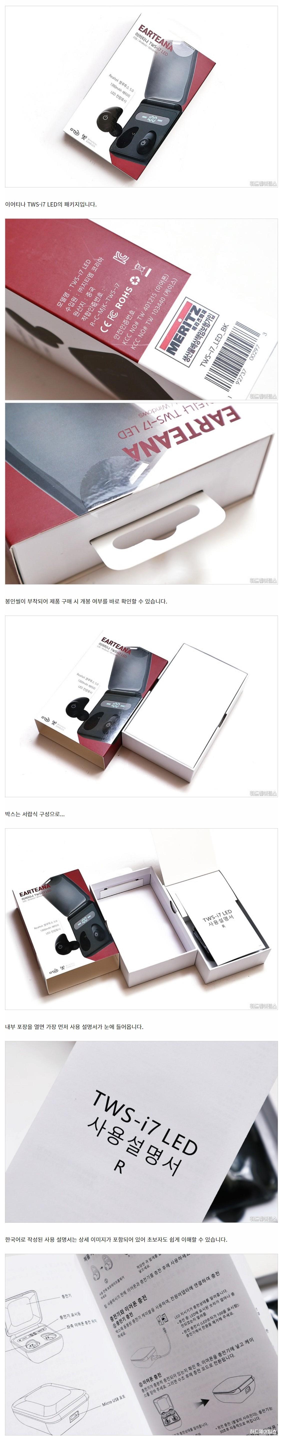 이어티나 TWS-i7 LED 무선 블루투스 이어폰 3.jpg