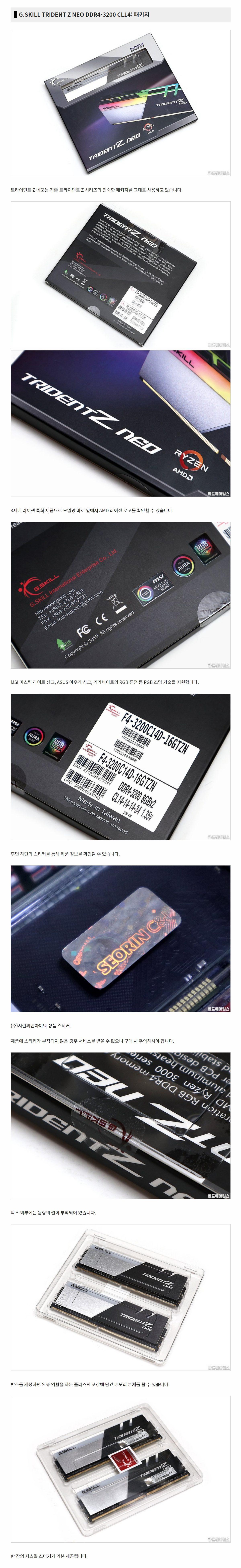 G.SKILL DDR4 16G PC4-25600 CL14 TRIDENT Z NEO (8Gx2) 리뷰 3.jpg