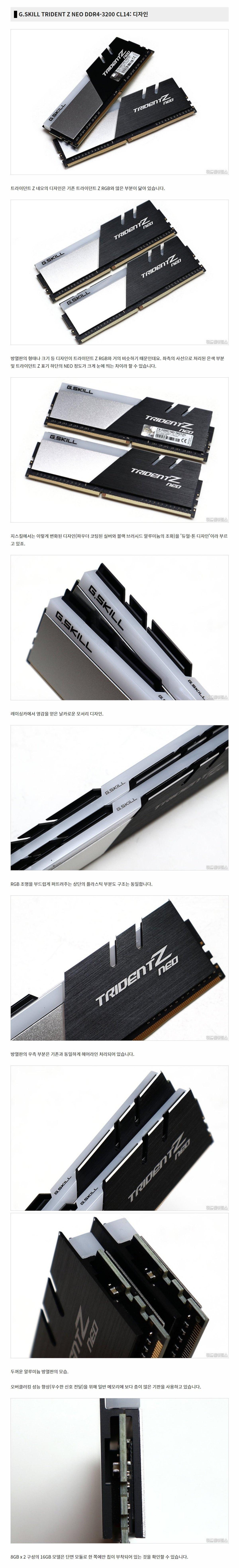 G.SKILL DDR4 16G PC4-25600 CL14 TRIDENT Z NEO (8Gx2) 리뷰 4.jpg