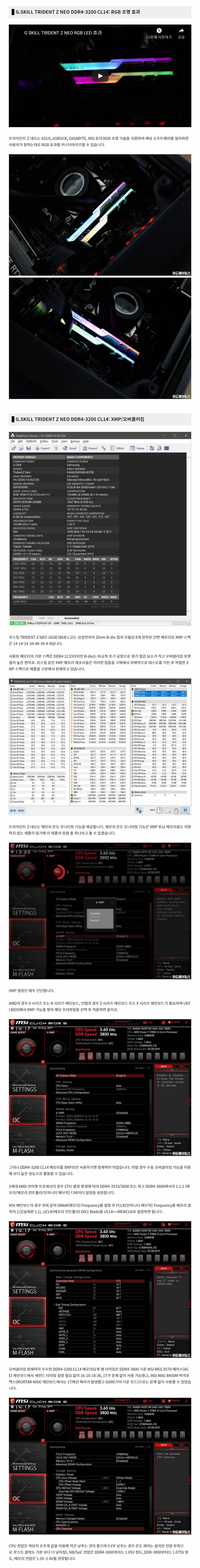 G.SKILL DDR4 16G PC4-25600 CL14 TRIDENT Z NEO (8Gx2) 리뷰 5.jpg