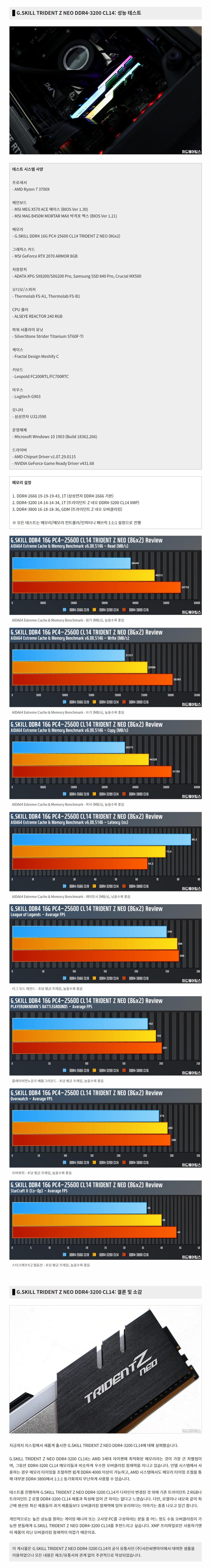 G.SKILL DDR4 16G PC4-25600 CL14 TRIDENT Z NEO (8Gx2) 리뷰 6.jpg