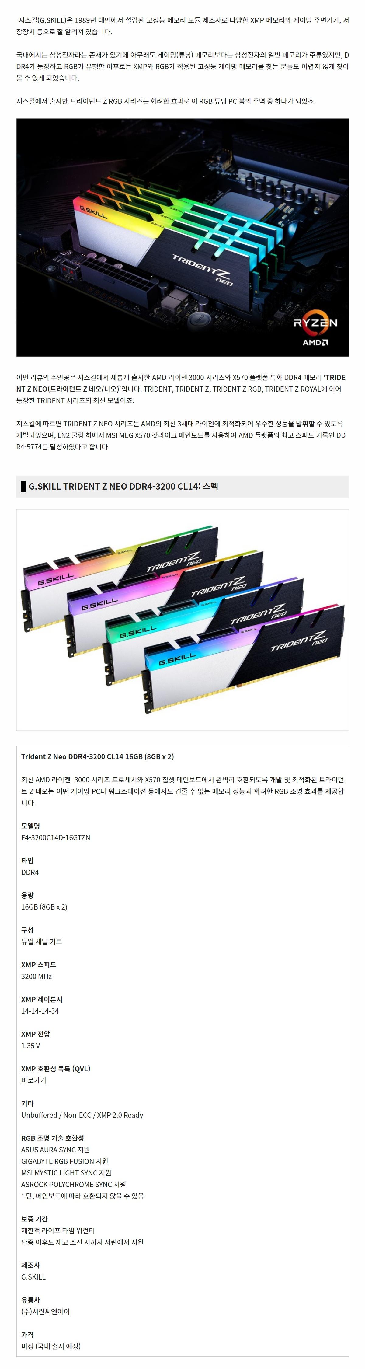 G.SKILL DDR4 16G PC4-25600 CL14 TRIDENT Z NEO (8Gx2) 리뷰 2.jpg