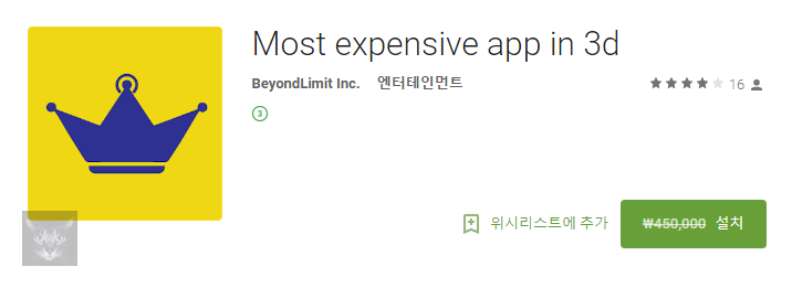 Expensive APP