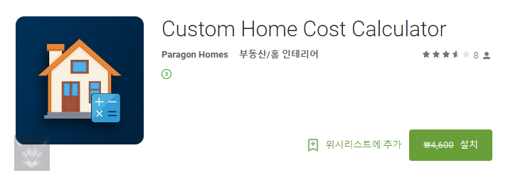 custom home cost calculator app itcm