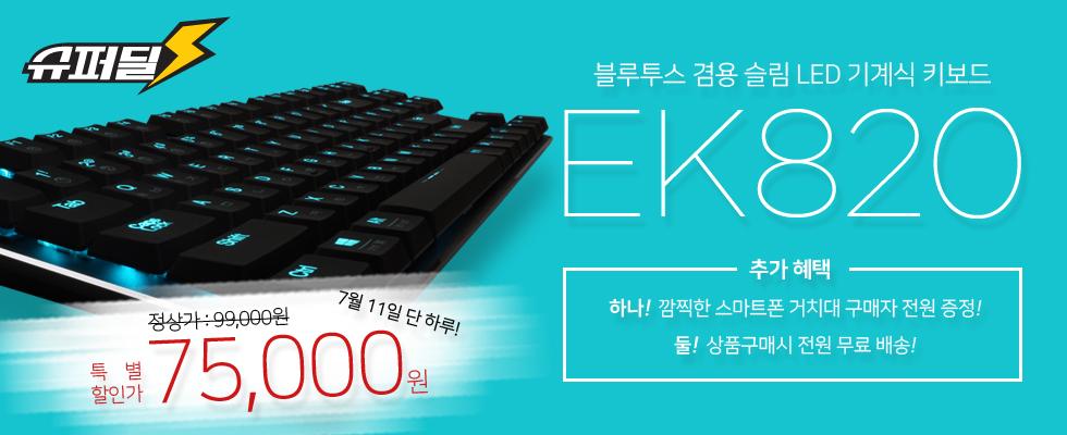 EK820-지마켓 슈퍼딜.jpg