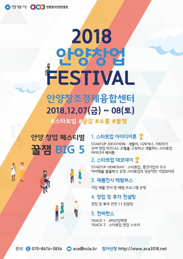 안양창업페스티벌_포스터2.png