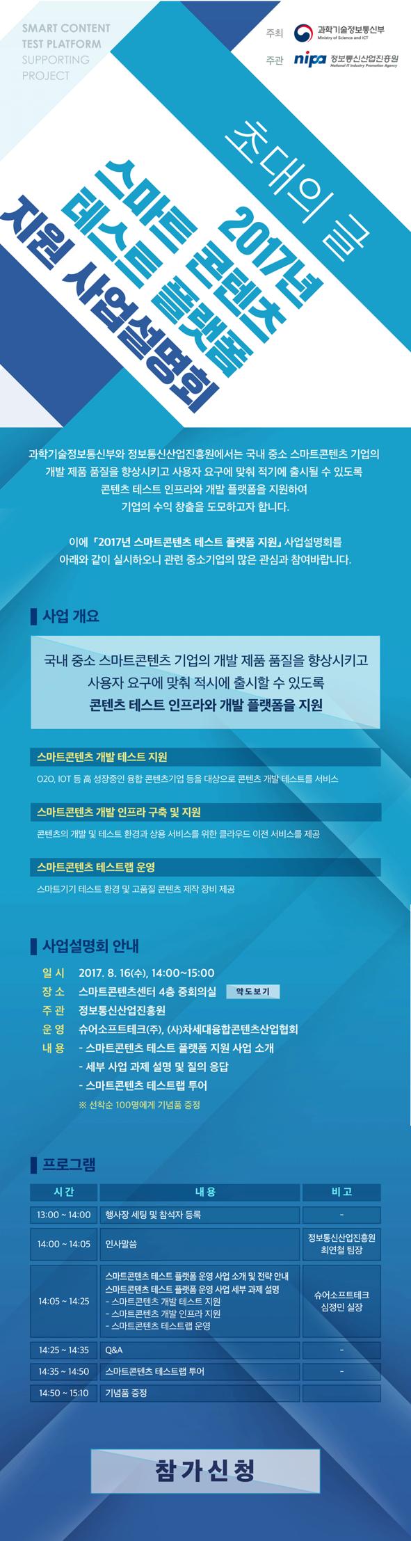 스마트콘텐츠 테스트 플랫폼 지원 사업 설명회.png