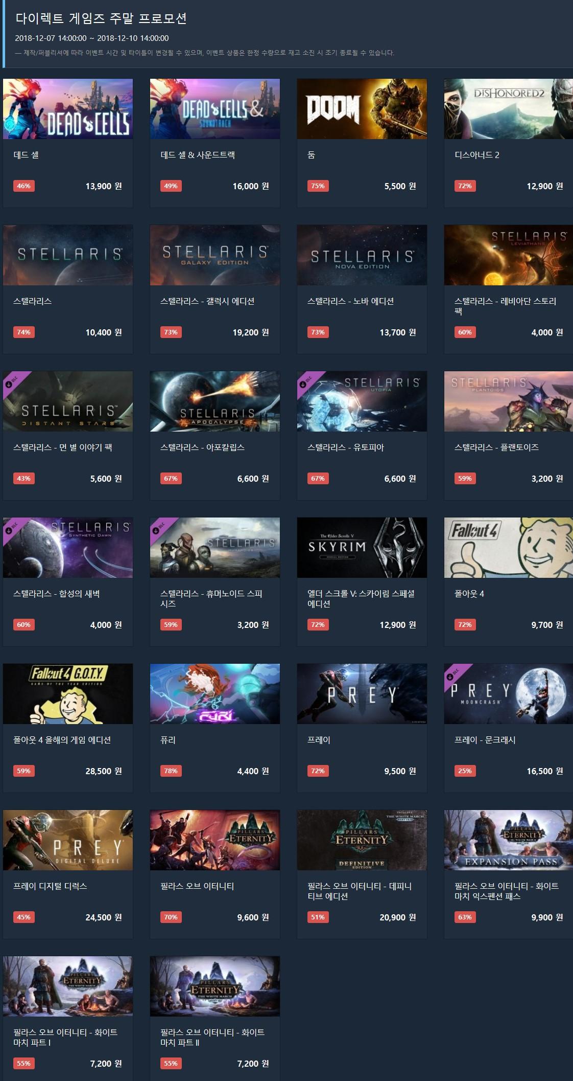 Screenshot_2018-12-07 다이렉트게임즈 - 이벤트.jpg