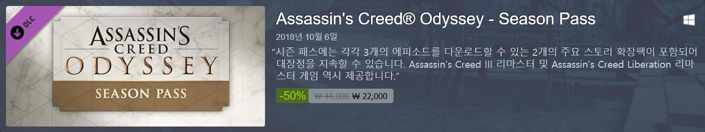Screenshot_2019-05-24 Steam 프랜차이즈 Assassin's Creed.png