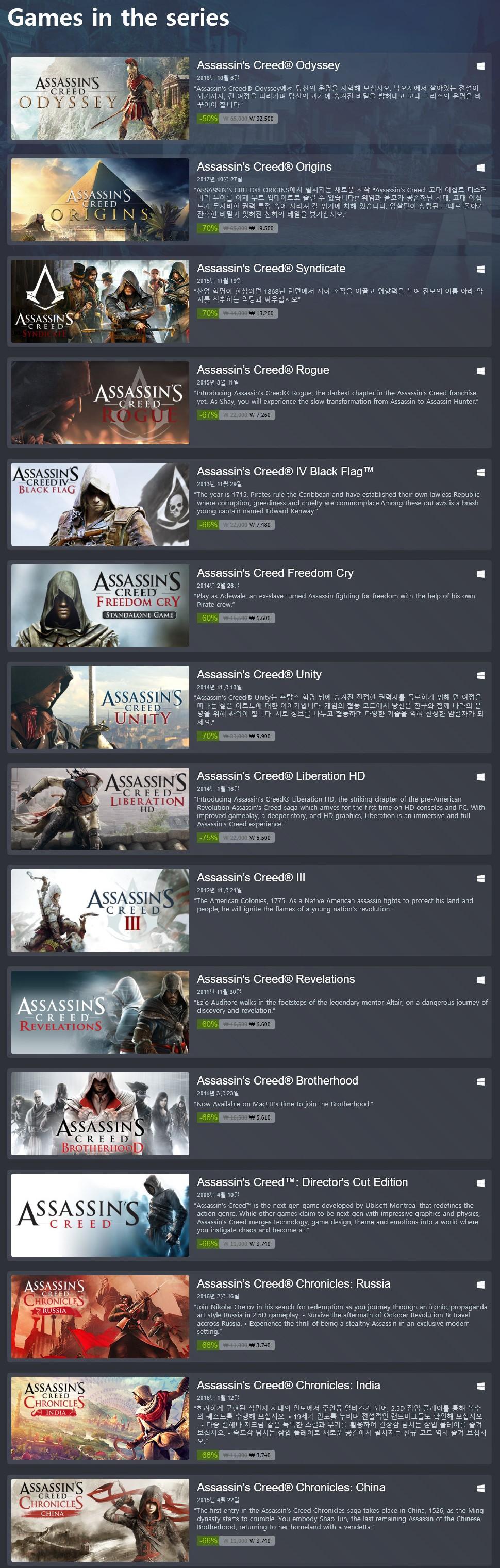 Screenshot_2019-05-24 Steam 프랜차이즈 Assassin's Creed.jpg