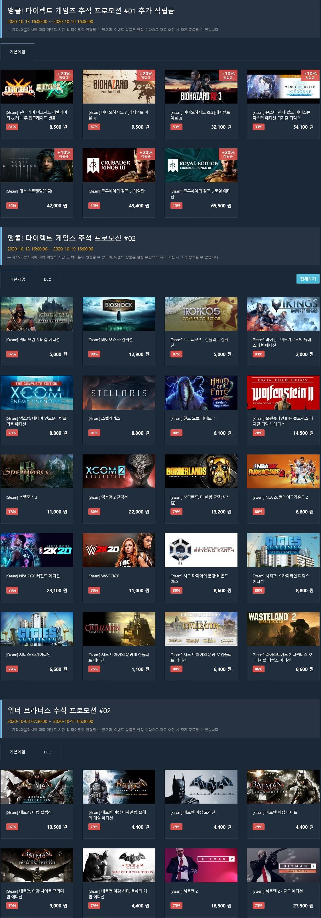 Screenshot_2020-10-15 다이렉트게임즈 이벤트.jpg