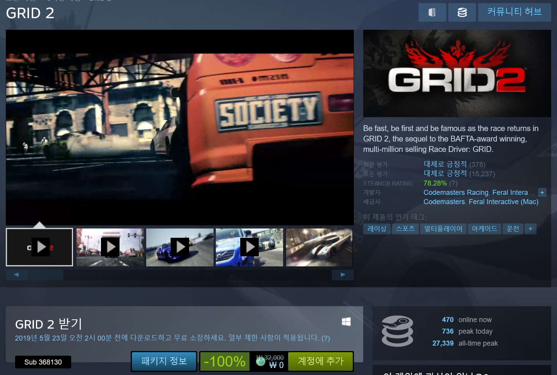 Screenshot_2019-05-22 GRID 2 상품을 Steam에서 구매하고 100% 절약하세요 .png
