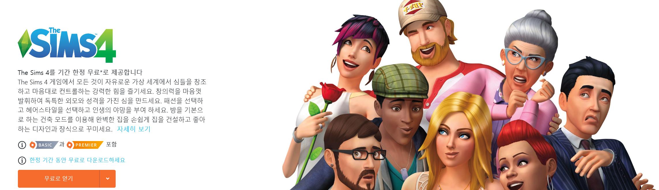 Screenshot_2019-05-22 PC Mac 용 The Sims™ 4.png