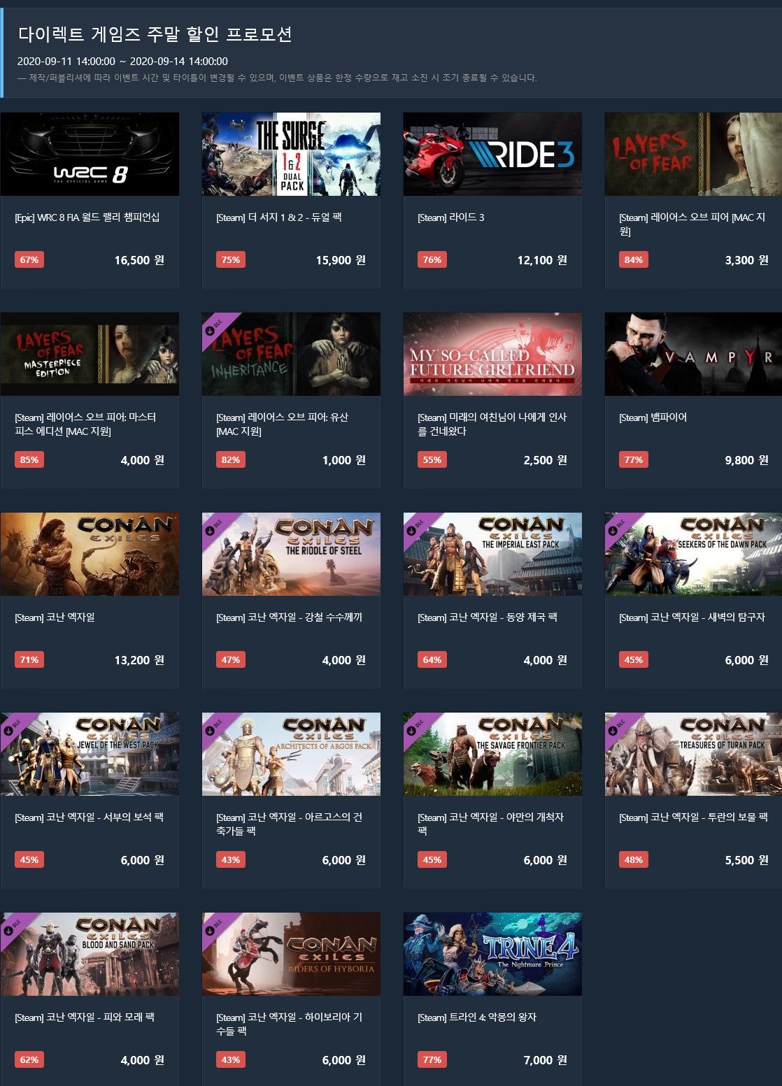 Screenshot_2020-09-11 다이렉트 게임즈 주말 할인 프로모션.png