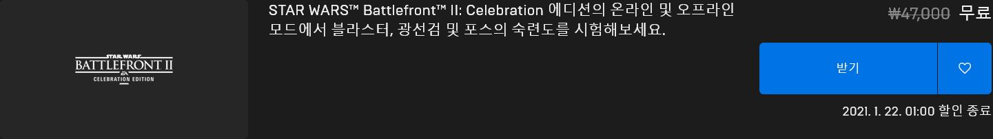 Screenshot_2021-01-15 STAR WARS™ Battlefront™ II Celebration 에디션.png