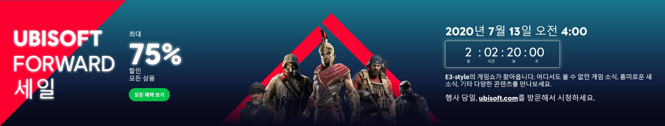Screenshot_2020-07-11 Ubisoft Store 공식 온라인 스토어.png