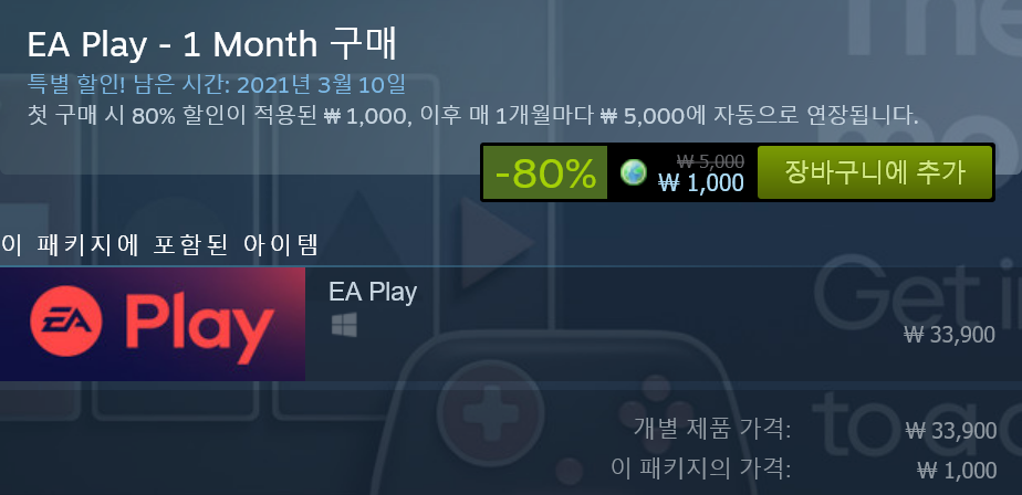 Screenshot_2021-01-22 EA Play - 1 Month 상품을 Steam에서 구매하고 80% 절약하세요 .png