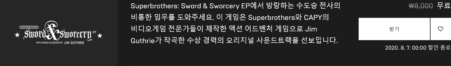 Screenshot_2020-07-31 Superbrothers Sword Sworcery EP - 게임 소개.png