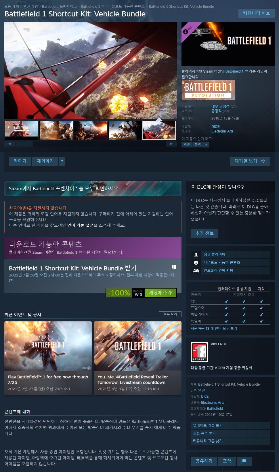 FireShot Capture 012 - Battlefield 1 Shortcut Kit_ Vehicle Bundle 상품을 Steam에서 구매하고 100% 절약하세_ - store.steampowered.com.jpg