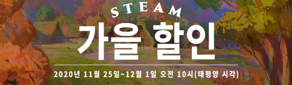 Screenshot_2020-11-26 Steam에 오신 것을 환영합니다.png