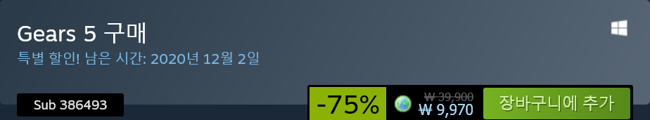 Screenshot_2020-11-26 Gears 5 상품을 Steam에서 구매하고 75% 절약하세요 .png
