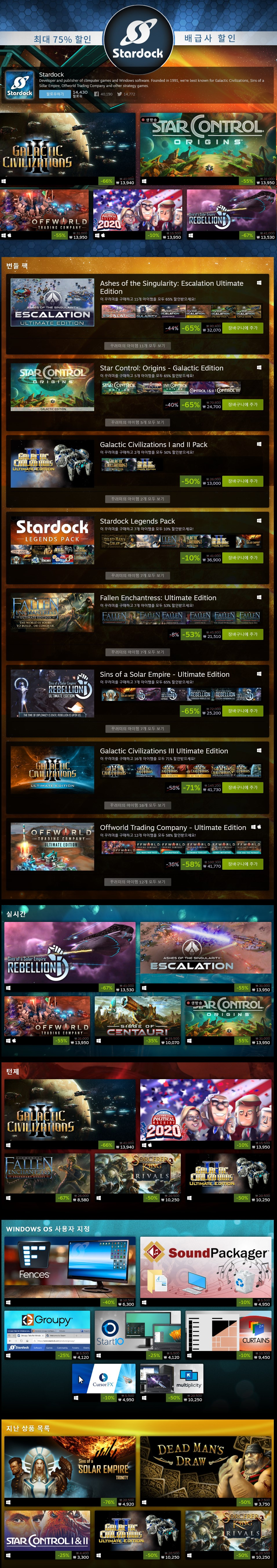 Screenshot_2020-09-23 Save up to 75% during the Stardock Publisher Sale.jpg