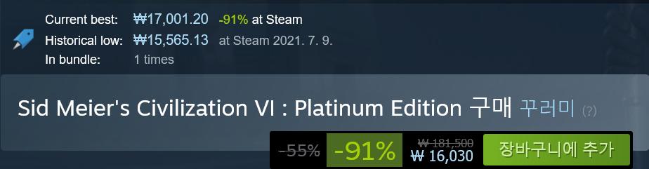 Screenshot 2021-09-03 at 11-28-27 Sid Meier's Civilization VI Platinum Edition 상품을 Steam에서 구매하고 91% 절약하세요 .png
