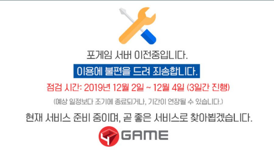 Screenshot_2019-12-03 포게임.png