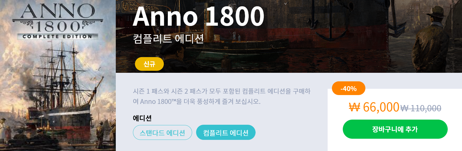 Screenshot_2020-03-10 Anno 1800 Complete Edition.png