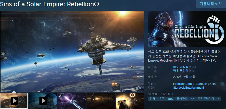 Screenshot_2018-12-18 Steam의 Sins of a Solar Empire Rebellion®.png