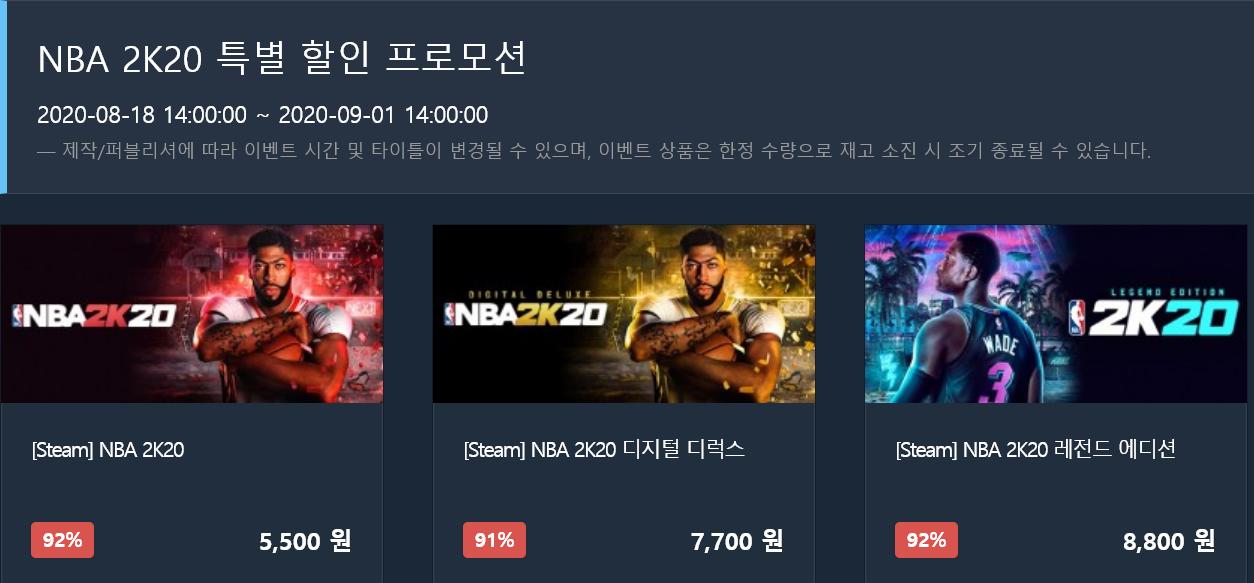 Screenshot_2020-08-18 NBA 2K20 특별 할인 프로모션.png