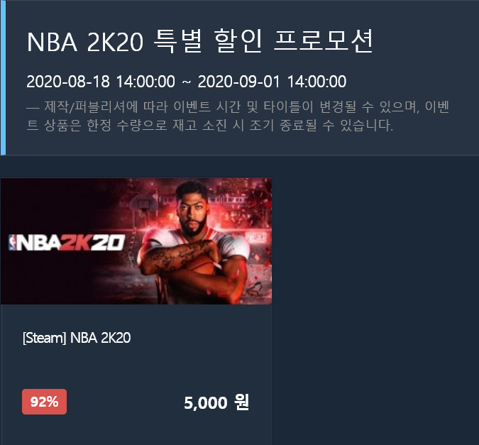 Screenshot_2020-08-19 NBA 2K20 특별 할인 프로모션.png