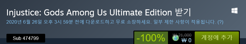 Screenshot_2020-06-20 Injustice Gods Among Us Ultimate Edition 상품을 Steam에서 구매하고 100% 절약하세요 .png